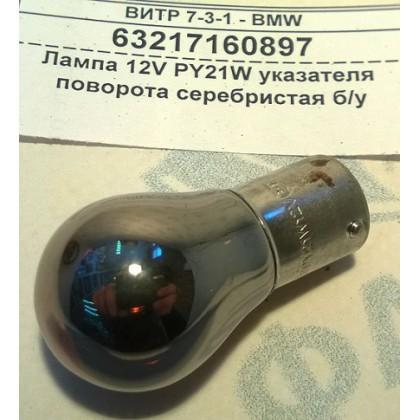 Лампа 12V PY21W указателя поворота серебристая б/у