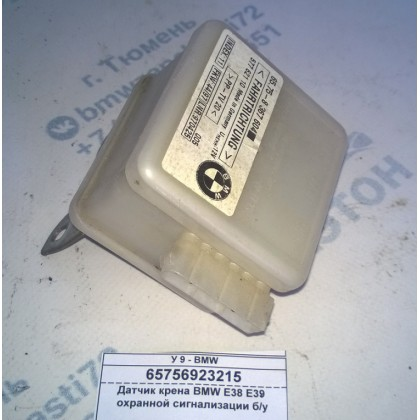 Датчик крена BMW E38 E39 охранной сигнализации б/у