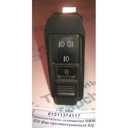 Переключатель освещения BMW E32 фар противотуманных б/у
