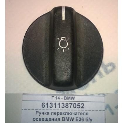 Ручка переключателя освещения BMW E36 б/у