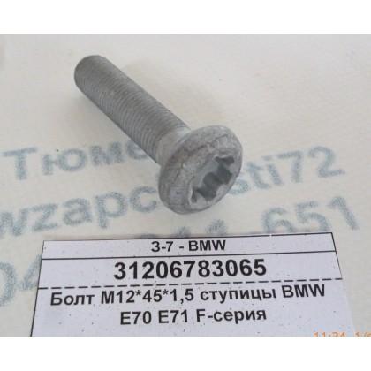 Болт М12*45*1,5 ступицы BMW E70 E71 F-серия