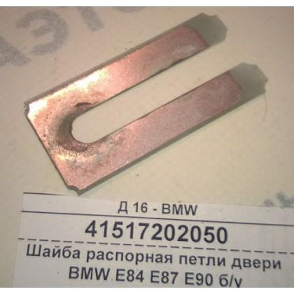 Шайба распорная петли двери BMW E84 E87 E90 б/у