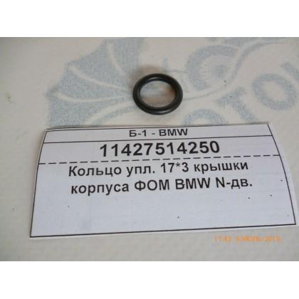 Кольцо упл. 17*3 крышки корпуса ФОМ BMW N-дв.