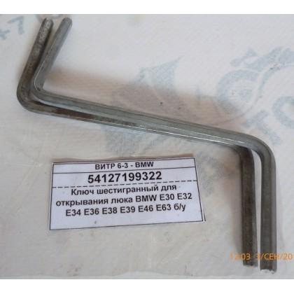 Ключ шестигранный для открывания люка BMW E30 E32 E34 E36 E38 E39 E46 E63 б/у