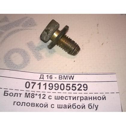 Болт М8*12 шестигранный с шайбой BMW б/у