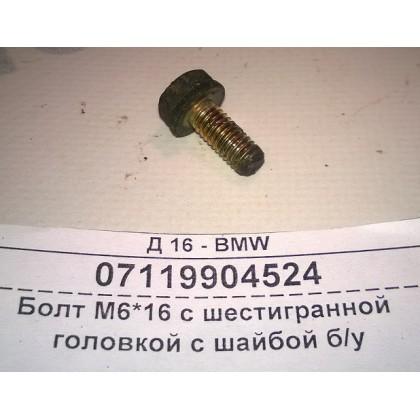Болт М6*16 с шестигранной головкой с шайбой BMW б/у