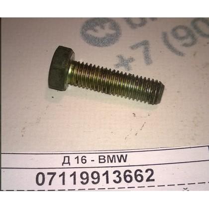 Болт М8*30 шестигранный BMW б/у