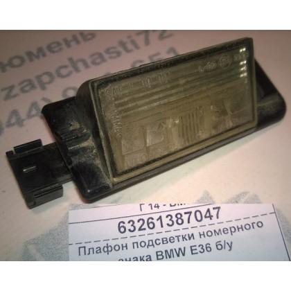 Плафон подсветки номерного знака BMW E36 б/у