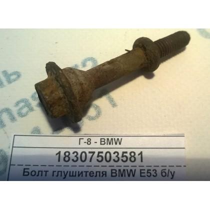 Болт глушителя BMW E53 б/у