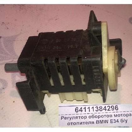 Регулятор оборотов мотора отопителя BMW E34 б/у