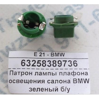 Патрон лампы плафона освещения салона BMW белый б/у