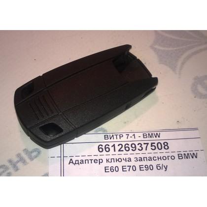 Адаптер ключа запасного BMW E60 E70 E90 б/у