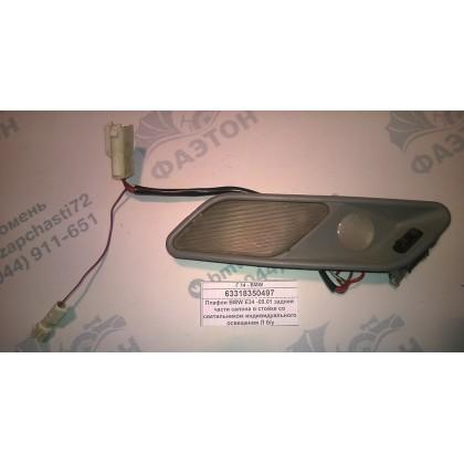 Плафон задней части салона BMW E34 Л -09.01 в стойке со светильником индивидуального освещения б/у