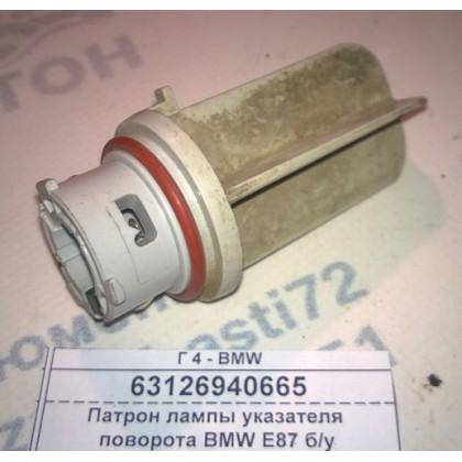 Патрон лампы указателя поворота BMW E87 б/у