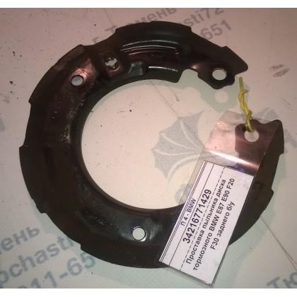 Проставка пыльника диска тормозного BMW E87 E90 F20 F30 заднего б/у