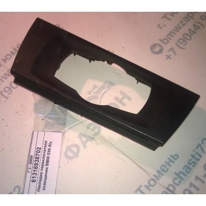 Накладка переключателя освещения BMW E90 б/у