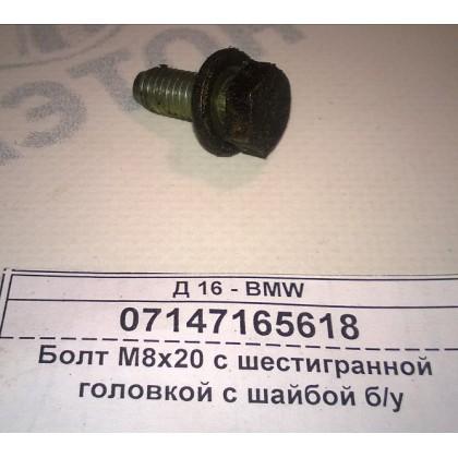 Болт М8*20 шестигранный с шайбой BMW б/у