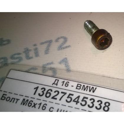 Болт М6*16 с цилиндрической головкой BMW б/у